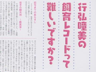 行弘瞳美さんの飼育レコードって難しいですか?