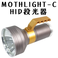 MOTHLIGHT-C HID投光器